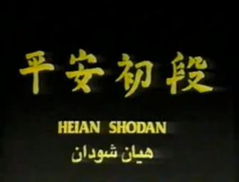 Heian Shodan – Shotokan Karate – Kanazawa